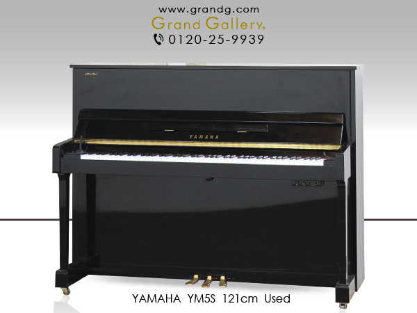 中古アップライトピアノ YAMAHA(ヤマハ)YM5S / アウトレットピアノ