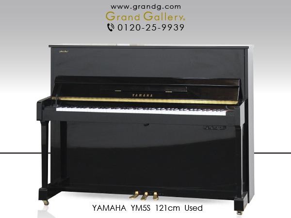 【売約済】特選中古ピアノ YAMAHA(ヤマハ)YM5S / アウトレットピアノ お買得♪ヤマハ純正消音機能付モデル