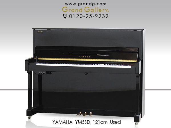 中古ピアノ YAMAHA(ヤマハ)YM5SD 純正消音機能付きのヤマハ・スタンダードモデル