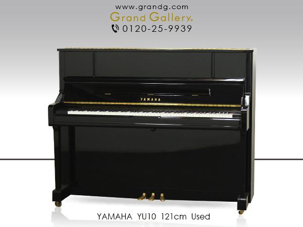 初心者から上級者まで長くご愛用いただける、バランスの良いピアノ YAMAHA(ヤマハ) YU10