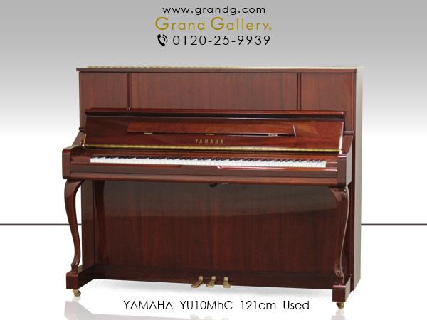 【売約済】特選中古ピアノ YAMAHA(ヤマハ)YU10MhC 人気のヤマハ高年式木目調・猫脚モデル
