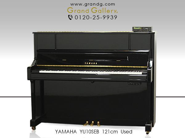 【売約済】中古アップライトピアノ YAMAHA(ヤマハ)YU10SEB
