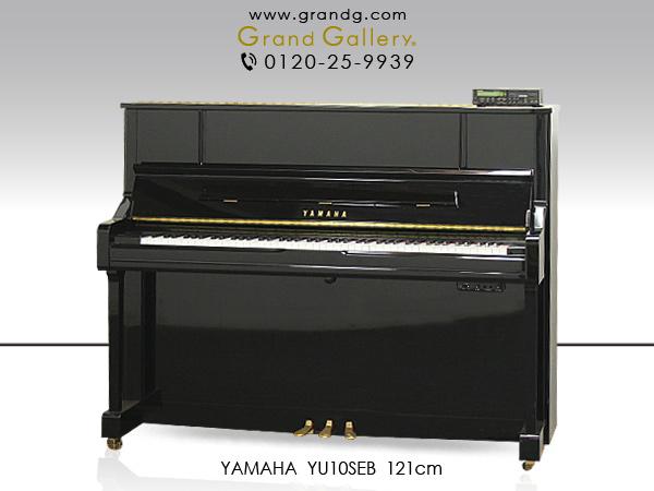 【売約済】新古品アップライトピアノ YAMAHA(ヤマハ)YU10SEB