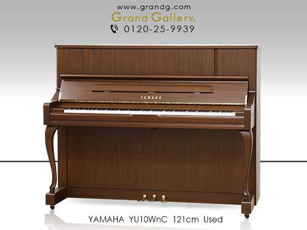 【売約済】特選中古ピアノ YAMAHA(ヤマハ)YU10WnC 美しい木目と流麗な猫脚