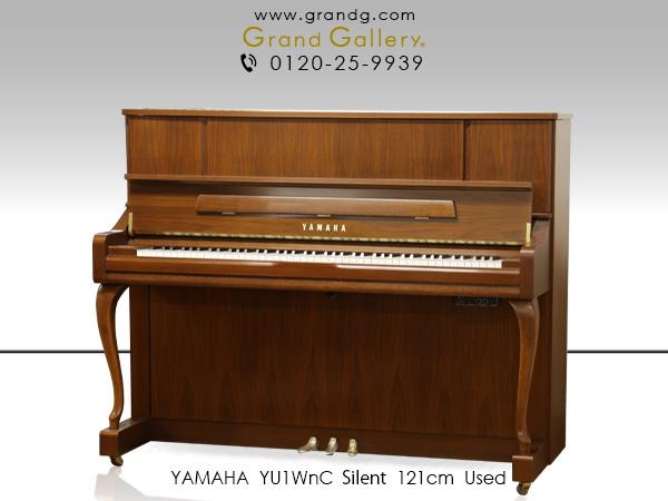 特選中古ピアノ YAMAHA(ヤマハ)YU10WnC  消音機能付 インテリア性も兼ねそろえた木目・猫脚モデル