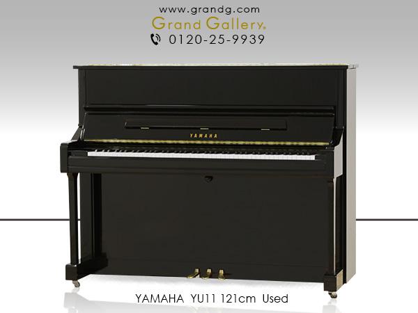 特選中古ピアノ YAMAHA(ヤマハ)YU11 高年式 YUシリーズ 現行モデル 安心ソフトランディング機構(鍵盤蓋)