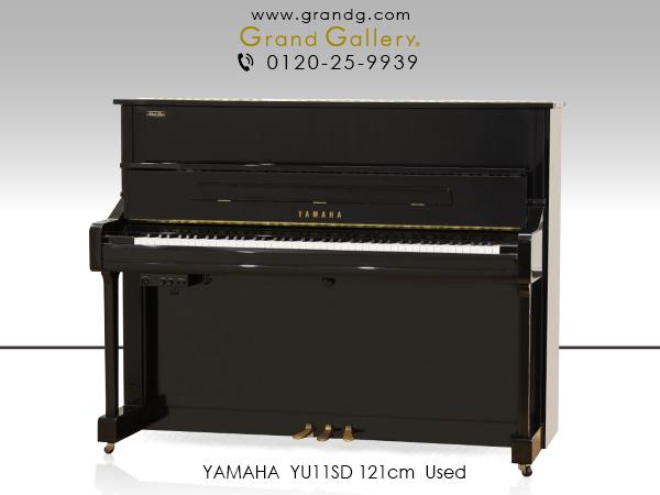 【売約済】特選中古ピアノ YAMAHA(ヤマハ) YU11SD YUシリーズ 消音機能付 高さ121cm スタンダードモデル