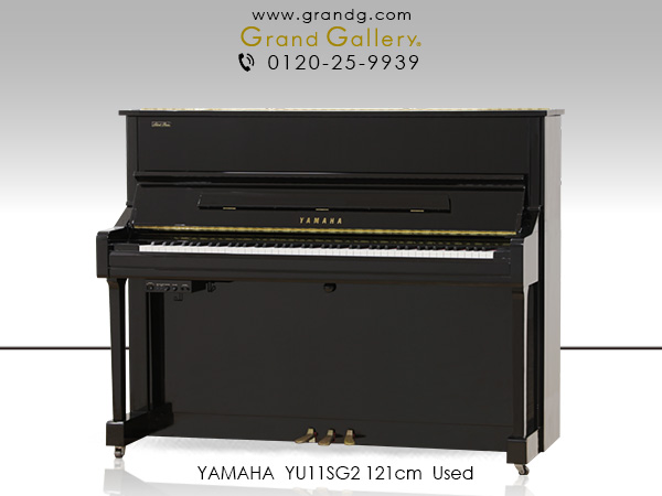 中古アップライトピアノ YAMAHA(ヤマハ)YU11SG2