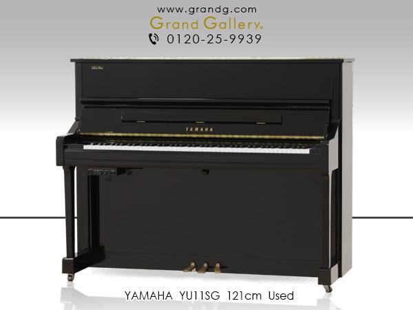 中古アップライトピアノ YAMAHA(ヤマハ)YU11SG