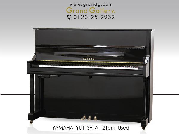【売約済】新古品アップライトピアノ YAMAHA(ヤマハ)YU11SHTA