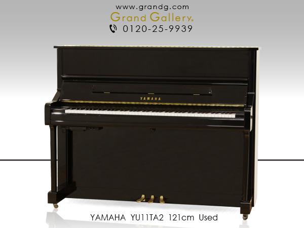特選中古ピアノ YAMAHA(ヤマハ)YU11TA2 現行モデル 音量を自在にコントロール トランスアコースティックピアノ