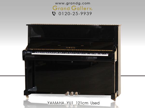 中古アップライトピアノ YAMAHA(ヤマハ)YU1
