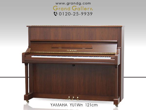 【売約済】特選中古ピアノ YAMAHA(ヤマハ)YU1Wn ヤマハ木目スタンダードモデル