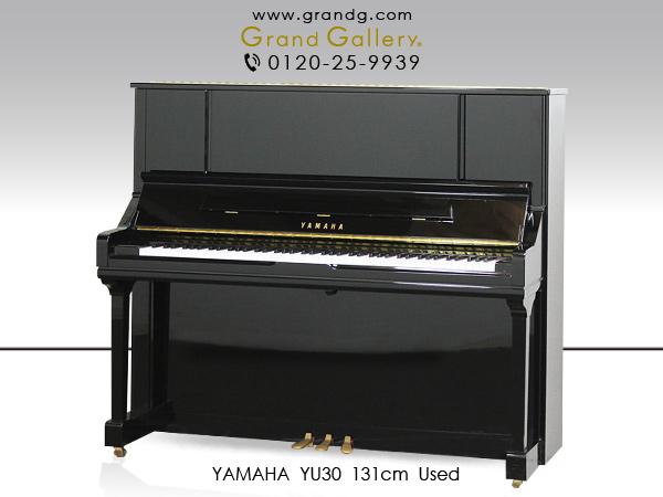 中古ピアノ YAMAHA(ヤマハ)YU30 長い弦長、広い響板面積で豊かな表現力