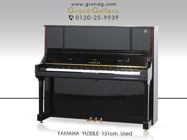 長い弦長、広い響板面積で豊かな表現力 限定特別仕様モデル YAMAHA(ヤマハ)YU30LE