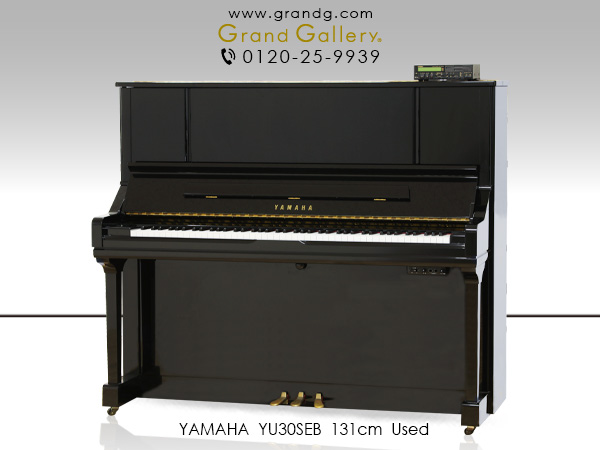 【売約済】特選中古ピアノ YAMAHA(ヤマハ)YU30SEB
