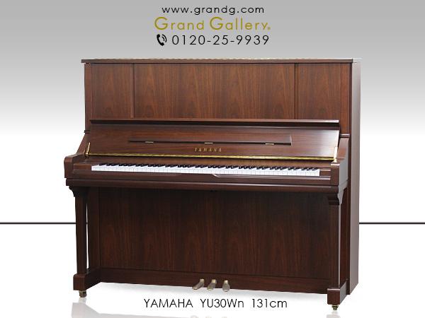 中古アップライトピアノ YAMAHA(ヤマハ)YU30Wn
