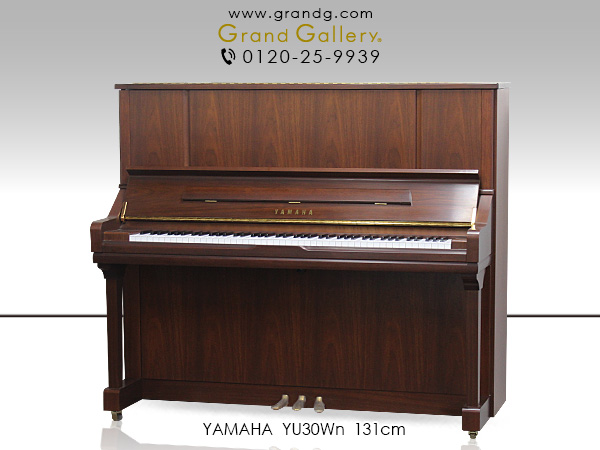 【売約済】中古アップライトピアノ YAMAHA(ヤマハ)YU30Wn