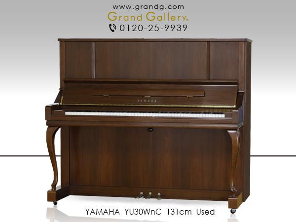 中古アップライトピアノ YAMAHA(ヤマハ)YU30WnC