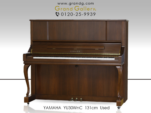 【売約済】 中古アップライトピアノ YAMAHA(ヤマハ)YU30WnC