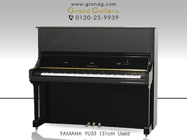 【売約済】中古アップライトピアノ YAMAHA(ヤマハ)YU33