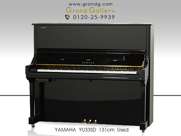 【売約済】中古アップライトピアノ YAMAHA(ヤマハ)YU33SD