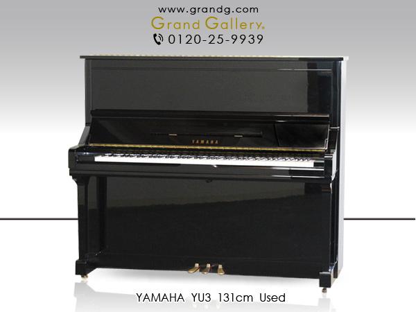 【売約済】中古アップライトピアノ YAMAHA(ヤマハ) YU3
