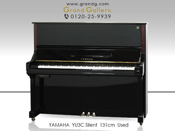 中古アップライトピアノ YAMAHA(ヤマハ)YU3C 消音機能付