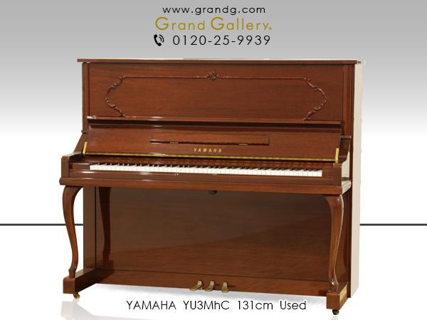 中古ピアノ YAMAHA(ヤマハ)YU3MhC モール装飾がついたお洒落な艶出し木目・猫脚仕様