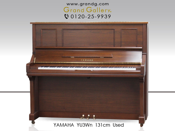 【売約済】中古アップライトピアノ YAMAHA(ヤマハ)YU3Wn