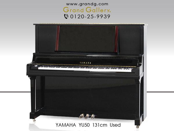 ライバルはグランドピアノ! ヤマハのハイグレード機種 YAMAHA(ヤマハ) YU50