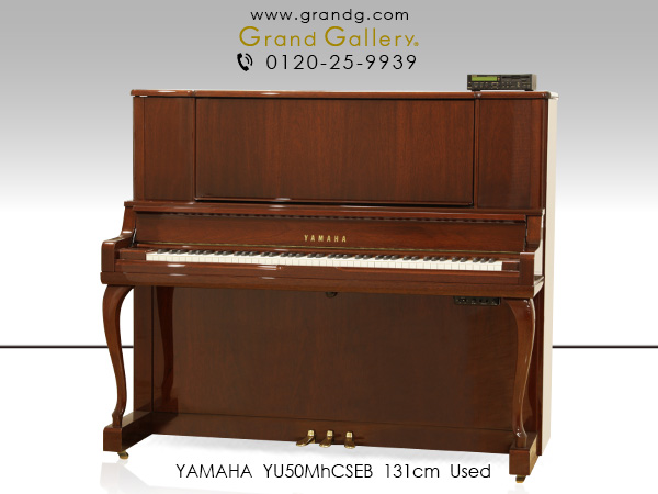 【売約済】特選中古ピアノ YAMAHA(ヤマハ)YU50MhCSEB 木目調・自動演奏・消音機能付きハイグレードモデル