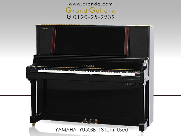 中古ピアノ YAMAHA(ヤマハ) YU50SB 消音機能付きハイグレードモデル
