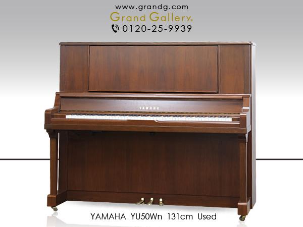 中古アップライトピアノ YAMAHA(ヤマハ)YU50Wn