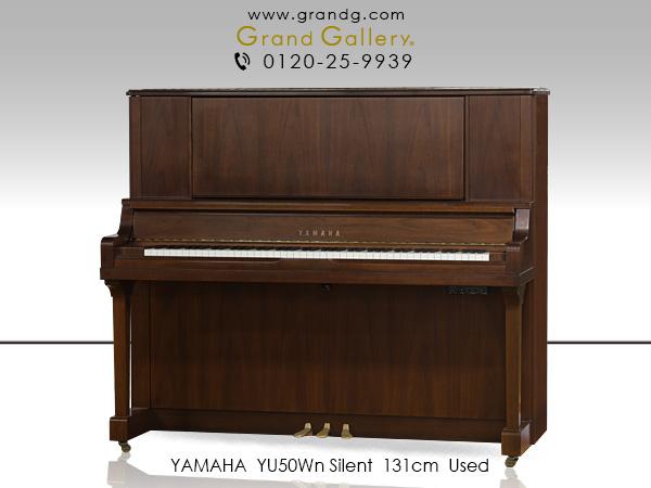 中古アップライトピアノ YAMAHA(ヤマハ)YU50Wn 消音機能付