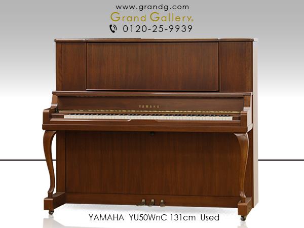 中古アップライトピアノ YAMAHA(ヤマハ)YU50WnC