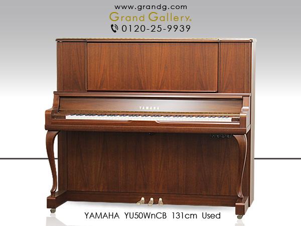 【売約済】特選中古ピアノ YAMAHA(ヤマハ) YU50WnCSB 最もグランドピアノに近いアップライト♪ヤマハ・ハイグレード木目調・消音ピアノ