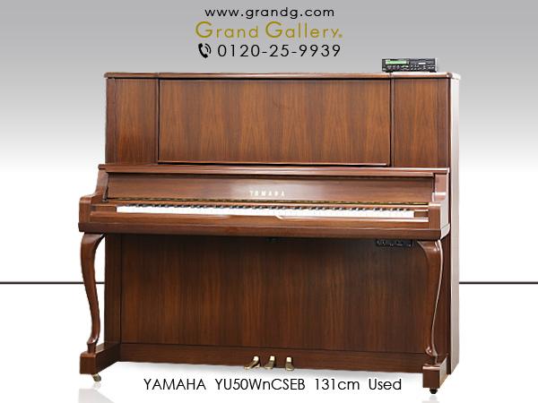 【売約済】中古アップライトピアノ YAMAHA(ヤマハ)YU50WnCSEB