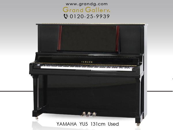 中古ピアノ YAMAHA(ヤマハ)YU5 グランドピアノを彷彿とさせるレスポンスの良いタッチ