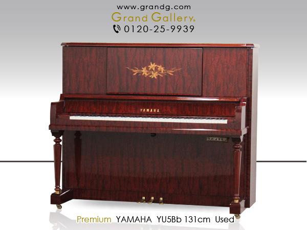 中古ピアノ YAMAHA(ヤマハ)YU5Bb 匠の技が息づく国産プレミアムピアノ