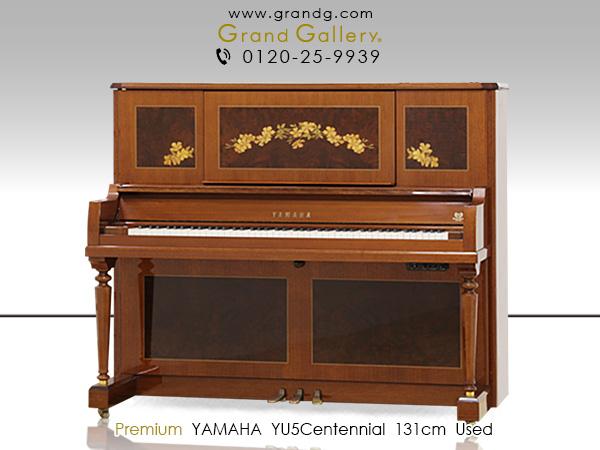 中古ピアノ YAMAHA(ヤマハ)YU5CE(センテニアル) 匠の技とヤマハのテクノロジーが融合した国産芸術作