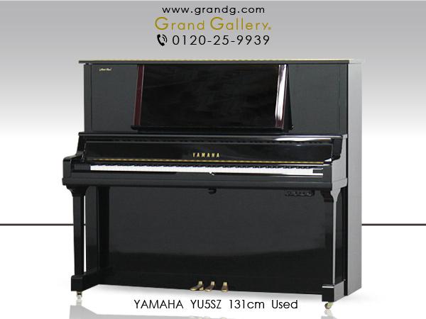 【売約済】中古アップライトピアノ YAMAHA(ヤマハ)YU5SZ