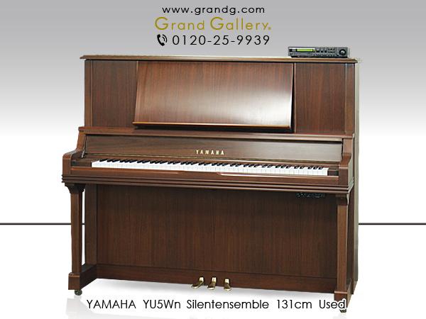 中古アップライトピアノ YAMAHA(ヤマハ)YU5Wn 消音・自動演奏機能付