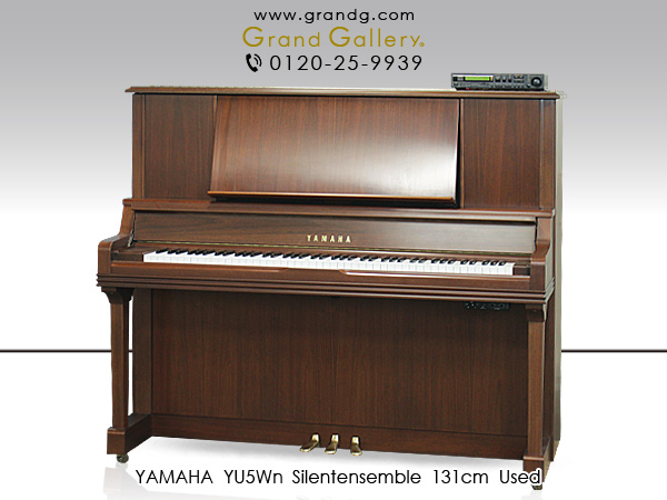 【売約済】中古アップライトピアノ YAMAHA(ヤマハ)YU5Wn 消音・自動演奏機能付