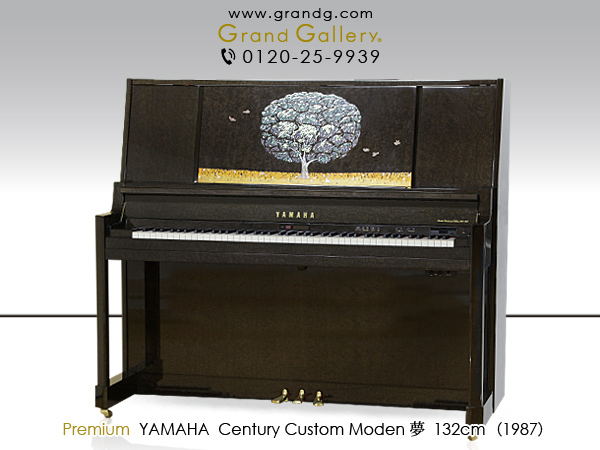 中古ピアノ YAMAHA(ヤマハ)夢 唯一無二のプレミアムなオンリーワンピアノ
