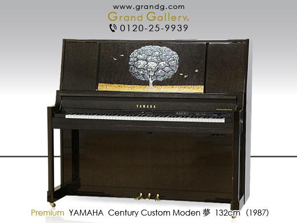 中古アップライトピアノ YAMAHA(ヤマハ)夢