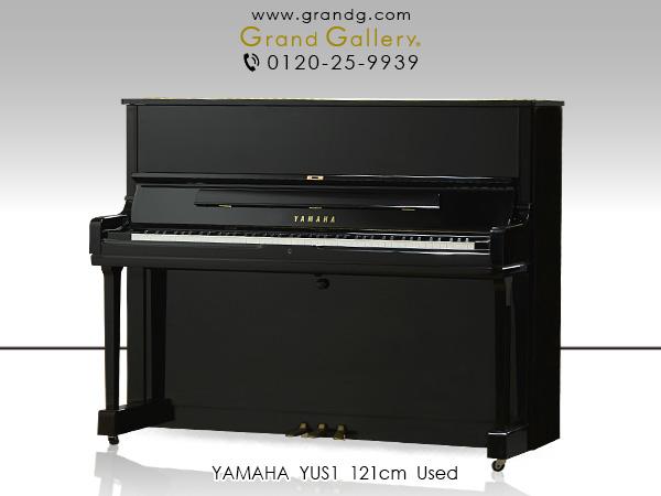 特選中古ピアノ YAMAHA(ヤマハ)YUS1 最高の音へのこだわりを目指したヤマハYUSシリーズ