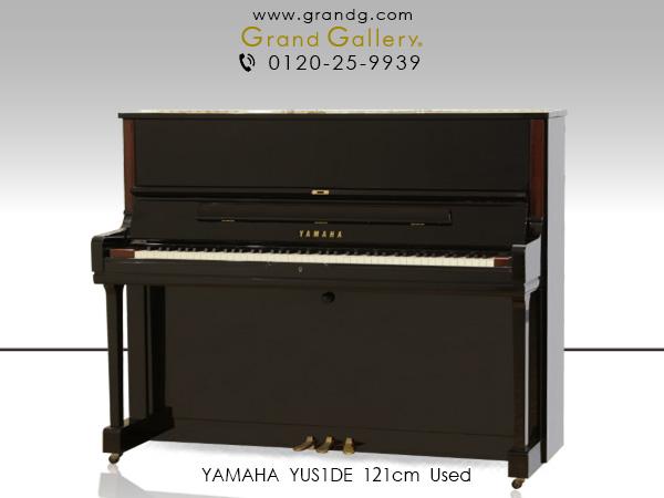中古ピアノ YAMAHA(ヤマハ)YUS1DE 最高の音へのこだわりを目指したヤマハYUSシリーズの特別仕様モデル