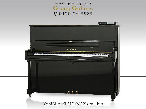 【売約済】特選中古ピアノ YAMAHA(ヤマハ) YUS1DKV ピアノを弾ける方も弾けない方もピアノを楽しめる自動演奏付モデル