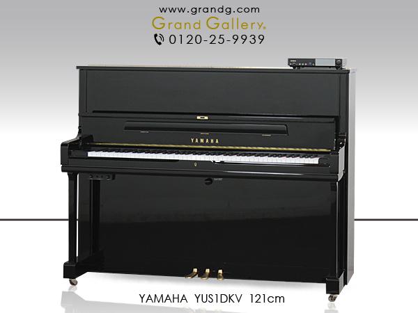 新古品アップライトピアノ YAMAHA(ヤマハ)YUS1DKV